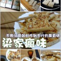 台南市休閒旅遊 購物娛樂 超級市場、大賣場 【梁家瘋味】極香港式蘿蔔糕 照片