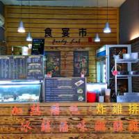 台北市美食 攤販 台式小吃 食宴市滷味-鹹酥雞 照片