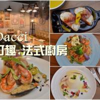 台南市美食 餐廳 異國料理 法式料理 Dacci 打趣法式廚房 照片