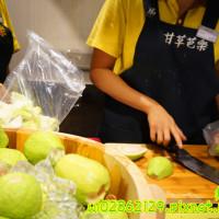 台南市美食 餐廳 飲料、甜品 飲料、甜品其他 全佑甘草芭樂 照片