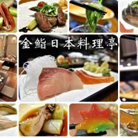 台中市美食 餐廳 異國料理 日式料理 金鮨日本料理亭 照片