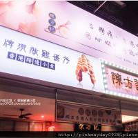 高雄市美食 餐廳 異國料理 異國料理其他 陳方記冰室×香港路邊小食 照片