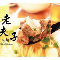 台南市美食 餐廳 中式料理 小吃 老夫子牛肉麵-成功店 照片