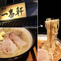 新竹市美食 餐廳 異國料理 麵屋 一番軒 照片
