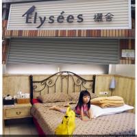 花蓮縣休閒旅遊 住宿 民宿 Elysees House 欐舍 照片