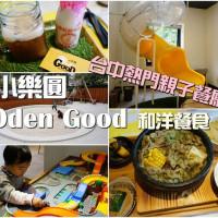 台中市美食 餐廳 異國料理 多國料理 小樂圓 Oden Good 照片