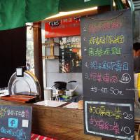 台中市美食 餐廳 中式料理 中式早餐、宵夜 飯糰打嗝了 照片