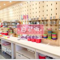台中市美食 餐廳 烘焙 烘焙其他 自己做 烘焙聚樂部 No.2二店 照片