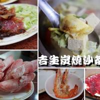 台中市美食 餐廳 火鍋 沙茶、石頭火鍋 吉生炭燒沙茶火鍋 照片