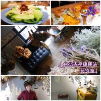 台北市美食 餐廳 咖啡、茶 咖啡館 花疫室 照片