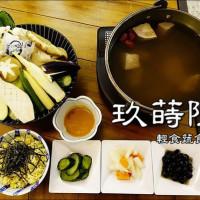 台中市美食 餐廳 素食 素食 玖蒔院 照片