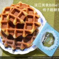 新北市美食 餐廳 咖啡、茶 咖啡館 Billie's waffle 照片