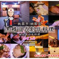 桃園市美食 餐廳 異國料理 日式料理 黑鰭日式創作料理 照片