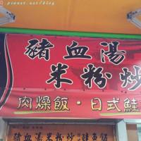 台南市美食 攤販 台式小吃 益仔古早味豬血湯 照片