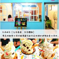 台南市美食 餐廳 飲料、甜品 冰淇淋、優格店 夢森林鮮果冰淇淋 照片