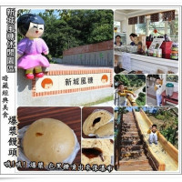 新竹縣休閒旅遊 景點 景點其他 新城風糖觀光休閒園區 照片