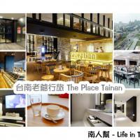 台南市休閒旅遊 住宿 觀光飯店 台南老爺行旅 The Place Tainan 照片