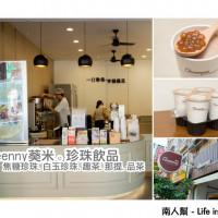 台南市美食 餐廳 飲料、甜品 Queenny葵米 (東寧店) 照片