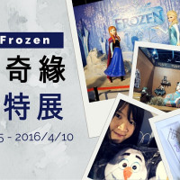 台北市休閒旅遊 景點 展覽館 Disney Frozen 冰雪奇緣冰紛特展 (2015年12月25日~2016年4月10日) 照片
