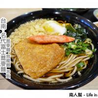 台南市美食 餐廳 異國料理 日式料理 名代富士蕎麥麵 (台南西門) 照片
