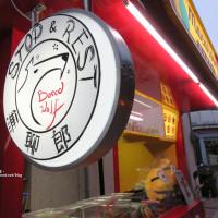 台南市美食 餐廳 飲料、甜品 剉冰、豆花 無聊郎 照片