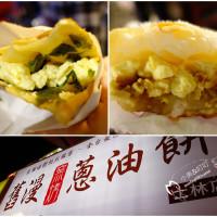 台北市美食 攤販 包類、餃類、餅類 舊漫窯烤蔥油餅(士林店) 照片