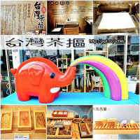 苗栗縣休閒旅遊 景點 藝文中心 台灣茶摳肥皂故事館 照片