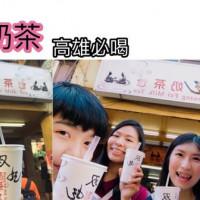 高雄市美食 攤販 冰品、飲品 雙妃奶茶 照片
