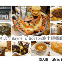 台北市美食 餐廳 異國料理 美式料理 Wayne's Boston波士頓餐廳 照片