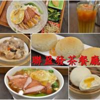 台南市美食 餐廳 中式料理 粵菜、港式飲茶 聯盈發茶餐廳 (聯發黯然消魂飯店) 照片