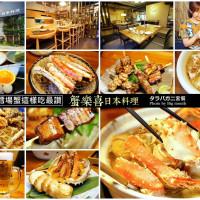 新竹縣美食 餐廳 異國料理 日式料理 蟹樂喜日本料理 照片