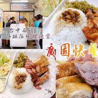 台中市美食 餐廳 中式料理 廣園快餐 照片