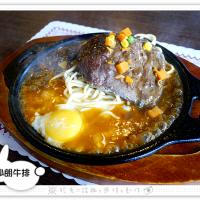 台南市美食 餐廳 異國料理 異國料理其他 NOIR複合式牛排館 照片