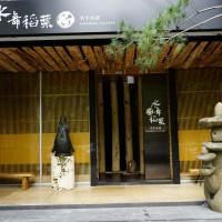 台中市美食 餐廳 異國料理 日式料理 水舞稻葉割烹 照片