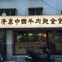 台北市美食 餐廳 中式料理 北平菜 清真中國牛肉麵食館 照片