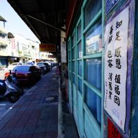 新竹縣美食 餐廳 中式料理 小吃 粄條味香飲食店 照片