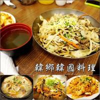 台中市美食 餐廳 異國料理 韓式料理 韓香韓國料理 照片