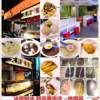 桃園市美食 餐廳 飲料、甜品 剉冰、豆花 冰園刨冰熱甜品專賣店 照片