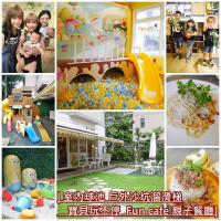 台北市美食 餐廳 異國料理 多國料理 Fun cafe親子餐廳 照片