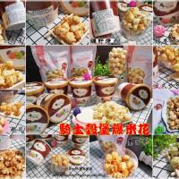 宜蘭縣美食 餐廳 零食特產 零食特產 騎士穀堡手工爆米花(法國球型爆米花) 照片