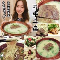 台中市美食 餐廳 中式料理 中式料理其他 牛二店 牛肉麵 照片