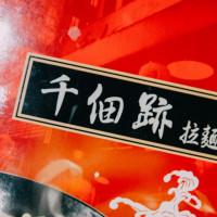 台北市美食 餐廳 異國料理 日式料理 千佃跡拉麵 照片