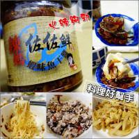台北市美食 餐廳 中式料理 佐佐鮮有限公司 照片
