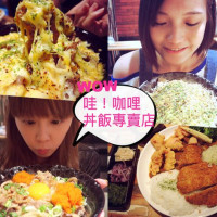 新北市美食 餐廳 異國料理 日式料理 哇!!!咖哩丼飯專賣店 照片