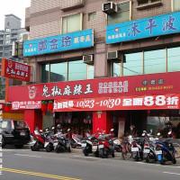 桃園市美食 餐廳 火鍋 麻辣鍋 鬼椒麻辣王(桃園中壢店) 照片