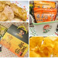 台東縣美食 餐廳 零食特產 零食特產 楊記家傳地瓜酥 照片