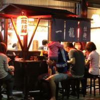 台中市美食 餐廳 異國料理 日式料理 一龍拉麵 照片