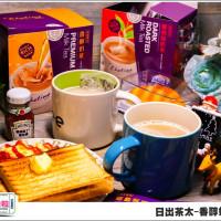 台北市美食 餐廳 飲料、甜品 日出茶太 奶茶茶包 照片
