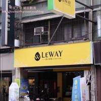 新北市美食 餐廳 飲料、甜品 飲料專賣店 LeWay 樂の本味 (新莊幸福店) 照片