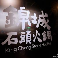 台南市美食 餐廳 火鍋 沙茶、石頭火鍋 錦城石頭火鍋 照片